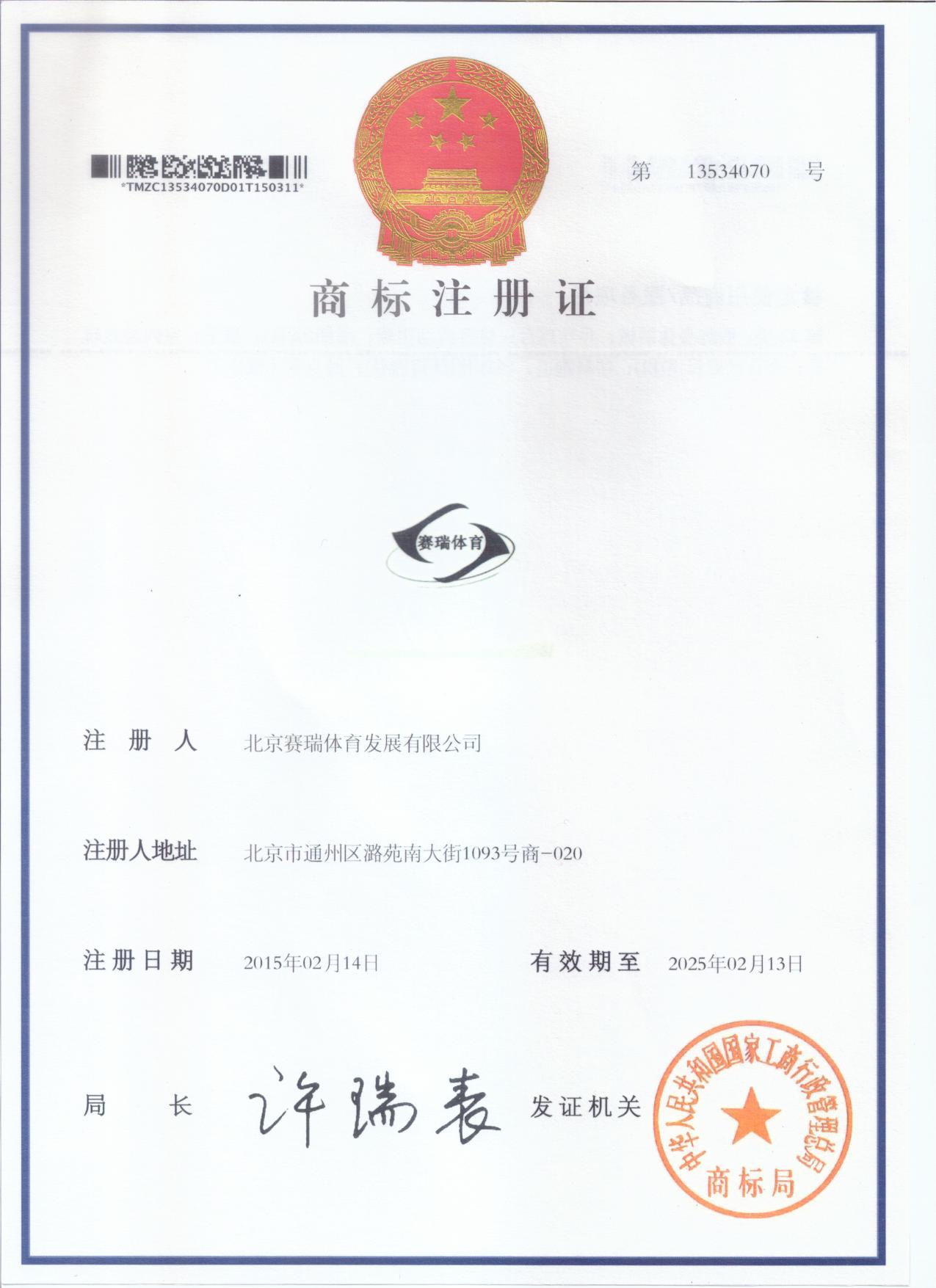商标注册证.jpg