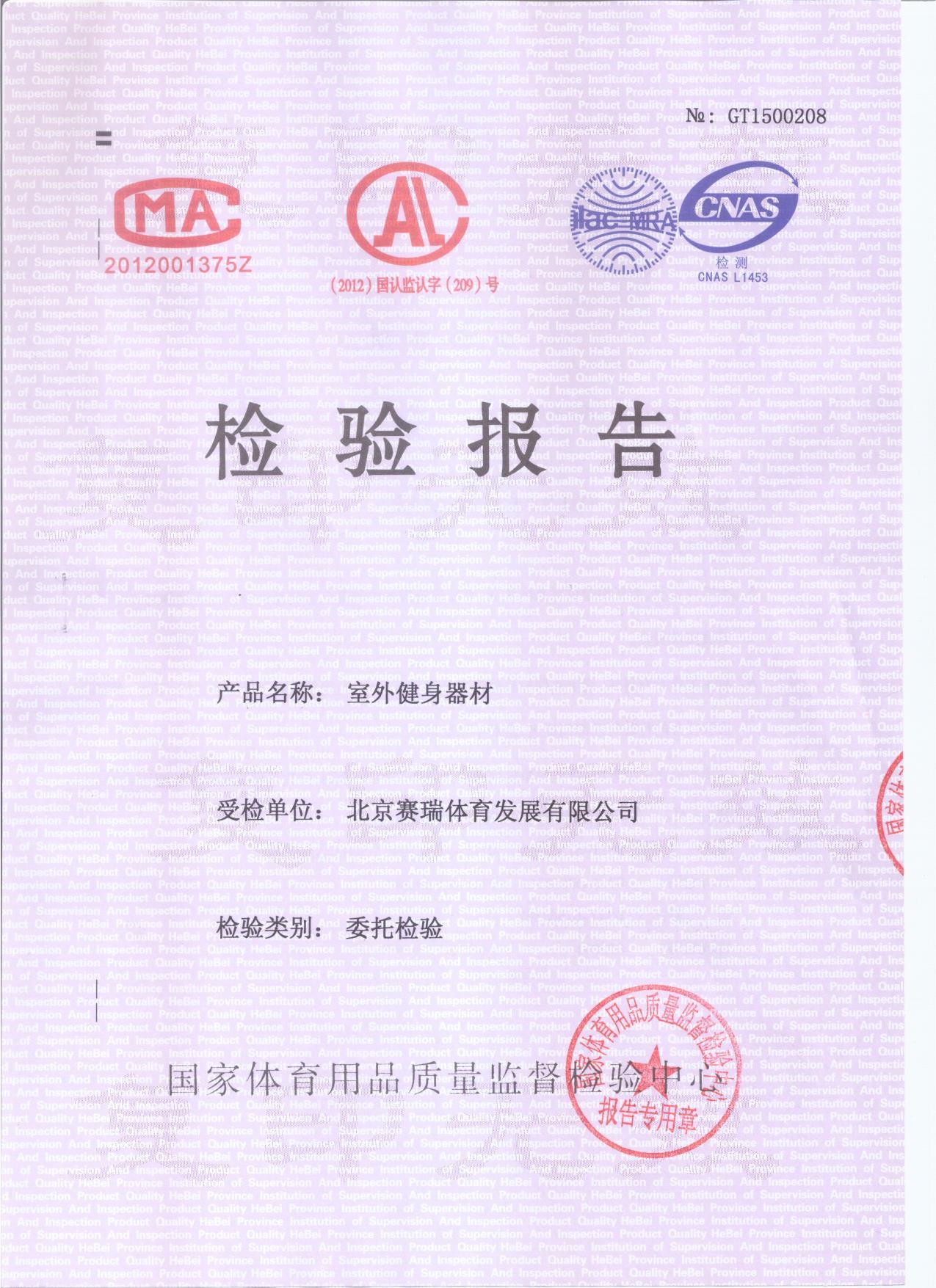国家检测报告首页
