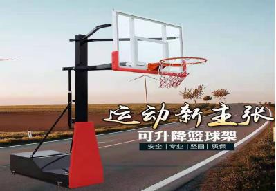 少儿篮球架JA-08